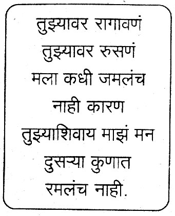 Images for sms in marathi love
